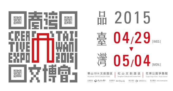 "Taiwan Design Expo Expo Taiwan 2015"""