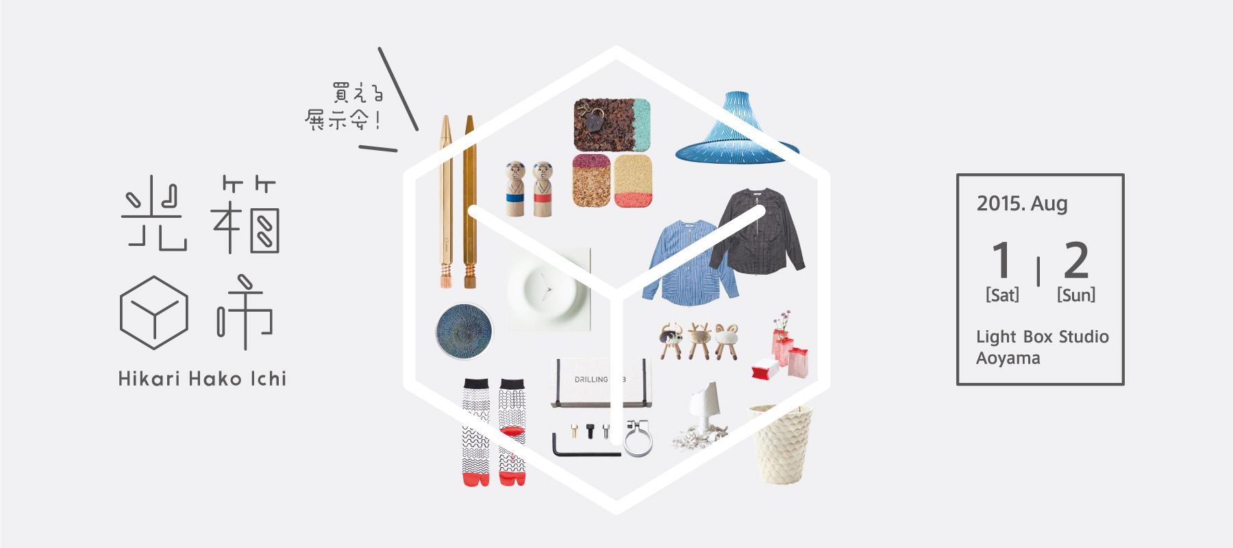 <a href='http://experimental-creations.com/ja/exhibition_hikatihakoichi/'></a>