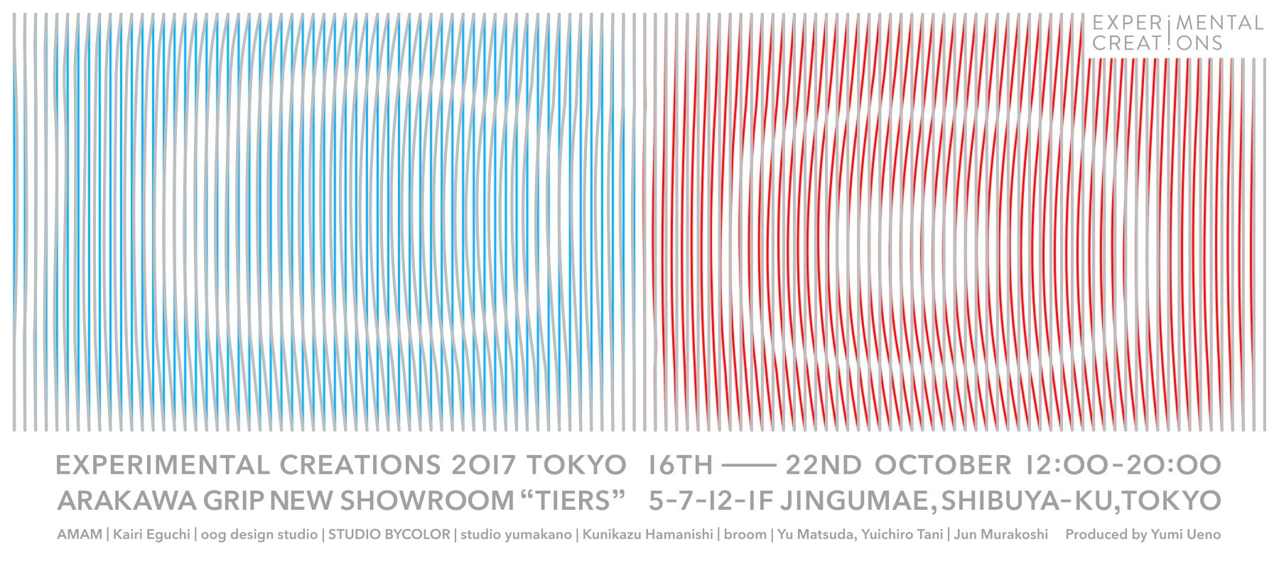 <a href='http://experimental-creations.com/ja/experimental-creations-2017-tokyo/'></a>